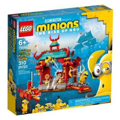 樂高 LEGO 小小兵系列 - LT75550 Minions Kung Fu Battle