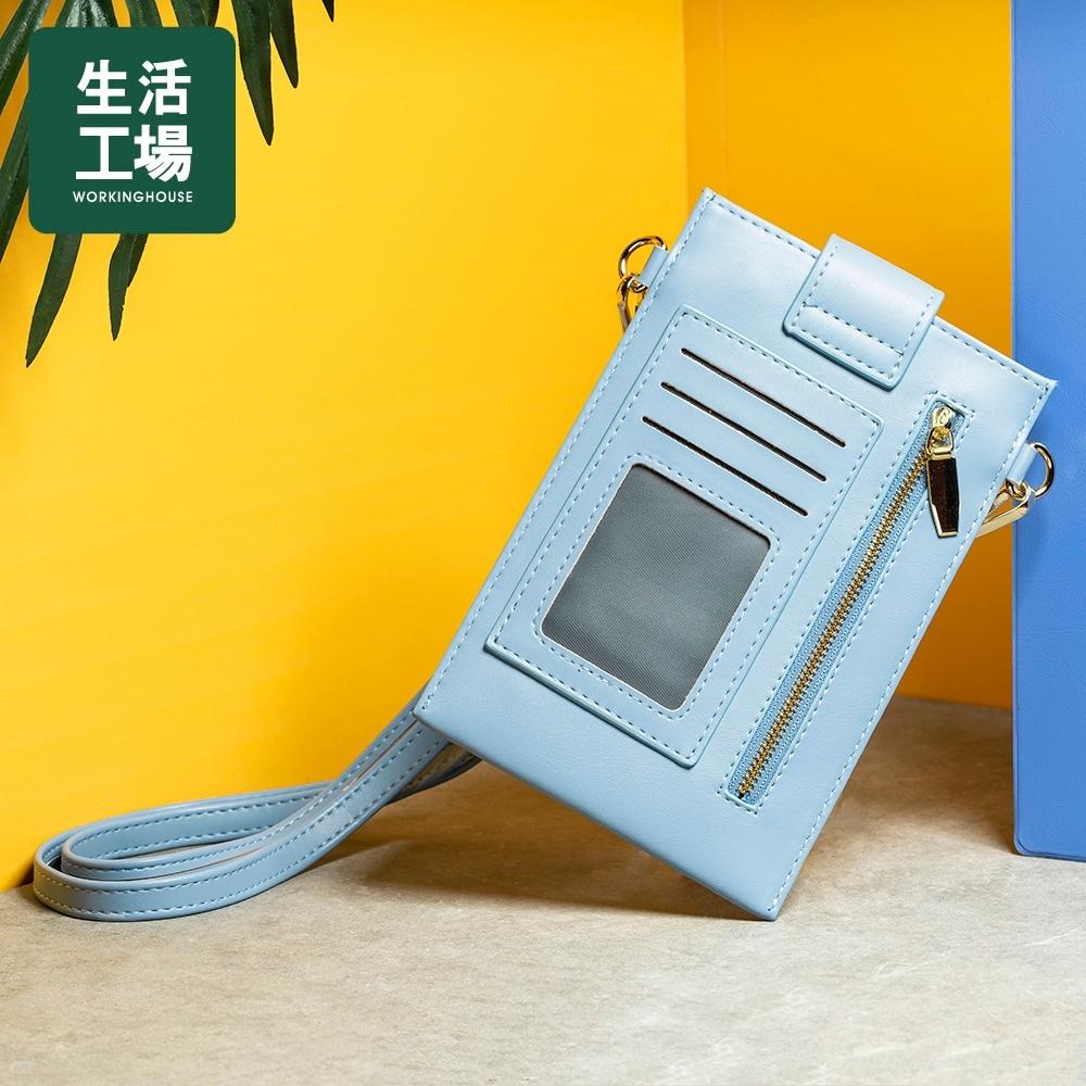 【女神狂購物↓38折起-生活工場】Uniquely多功能斜背手機包