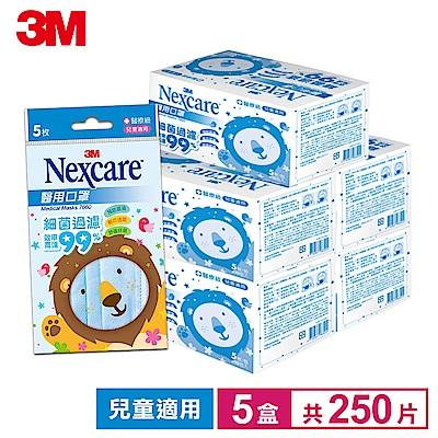 3M 兒童適用醫用口罩-粉藍(5枚x10包)5盒組