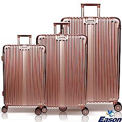 YC Eason 星光二代三件組海關鎖款PC行李箱 玫瑰金
