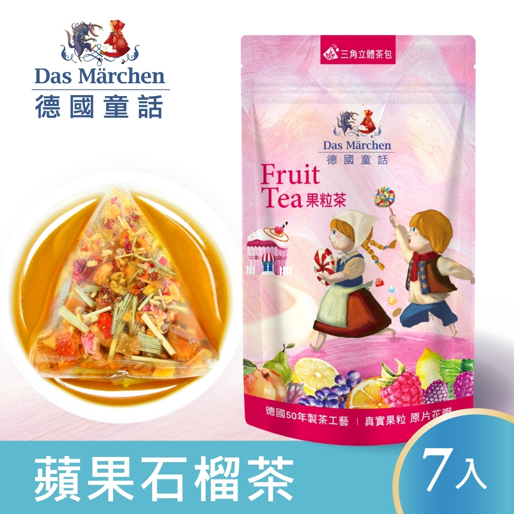 德國童話 蘋果石榴水果茶茶包(7入/袋)