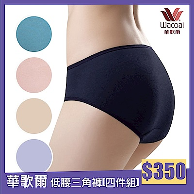 【華歌爾】網路獨家激降!莎薇Q10保濕低腰三角褲M-L四件組