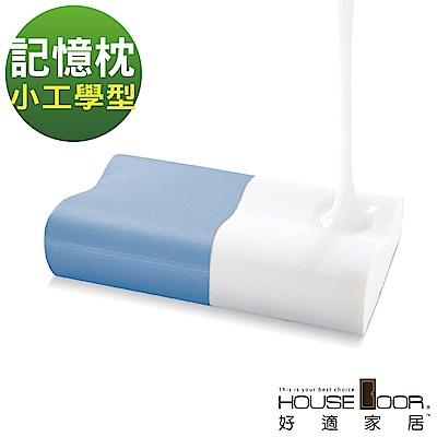 House Door 日本大和防蹣抗菌表布 親膚涼感釋壓記憶枕 小工學型 1入