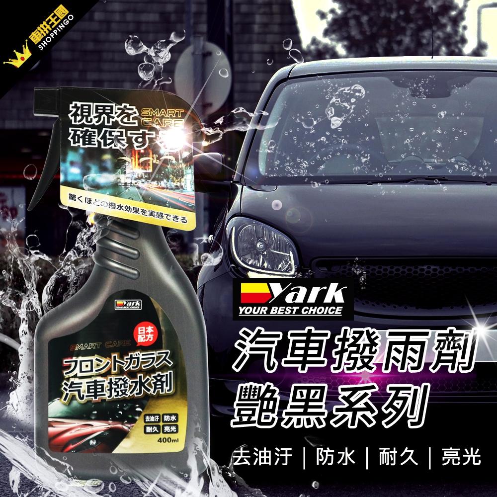 【贈洗車海綿】YARK亞克 汽車撥雨劑-艷黑系列 (400ml)