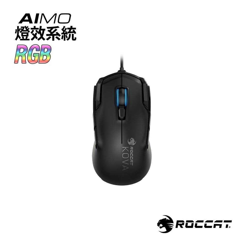 【ROCCAT】KOVA AIMO 電競滑鼠-黑