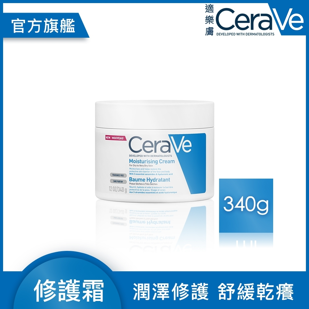 CeraVe適樂膚 長效潤澤修護霜340g 長效潤澤