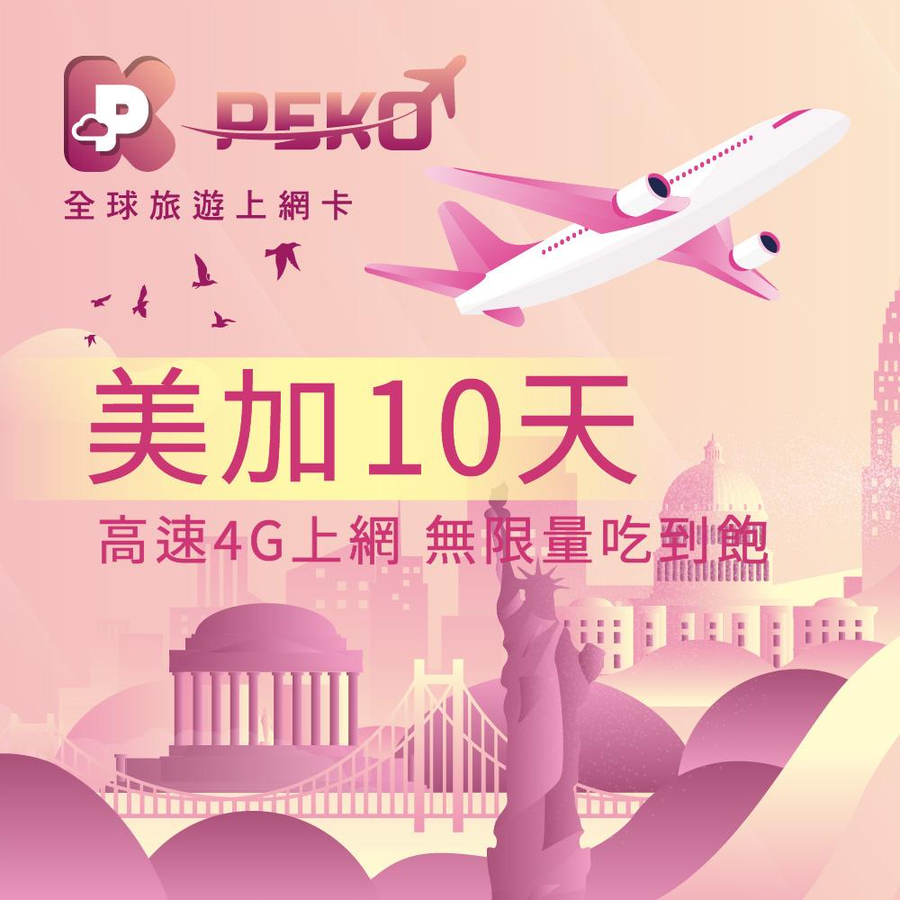 【PEKO】美加上網卡 美國 加拿大 網卡 sim卡 10日高速4G上網 無限量吃到飽