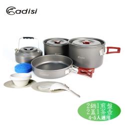ADISI 雙柄鋁套鍋組AC565008 4~5人適用(鎖式手柄、戶外露營、炊煮)