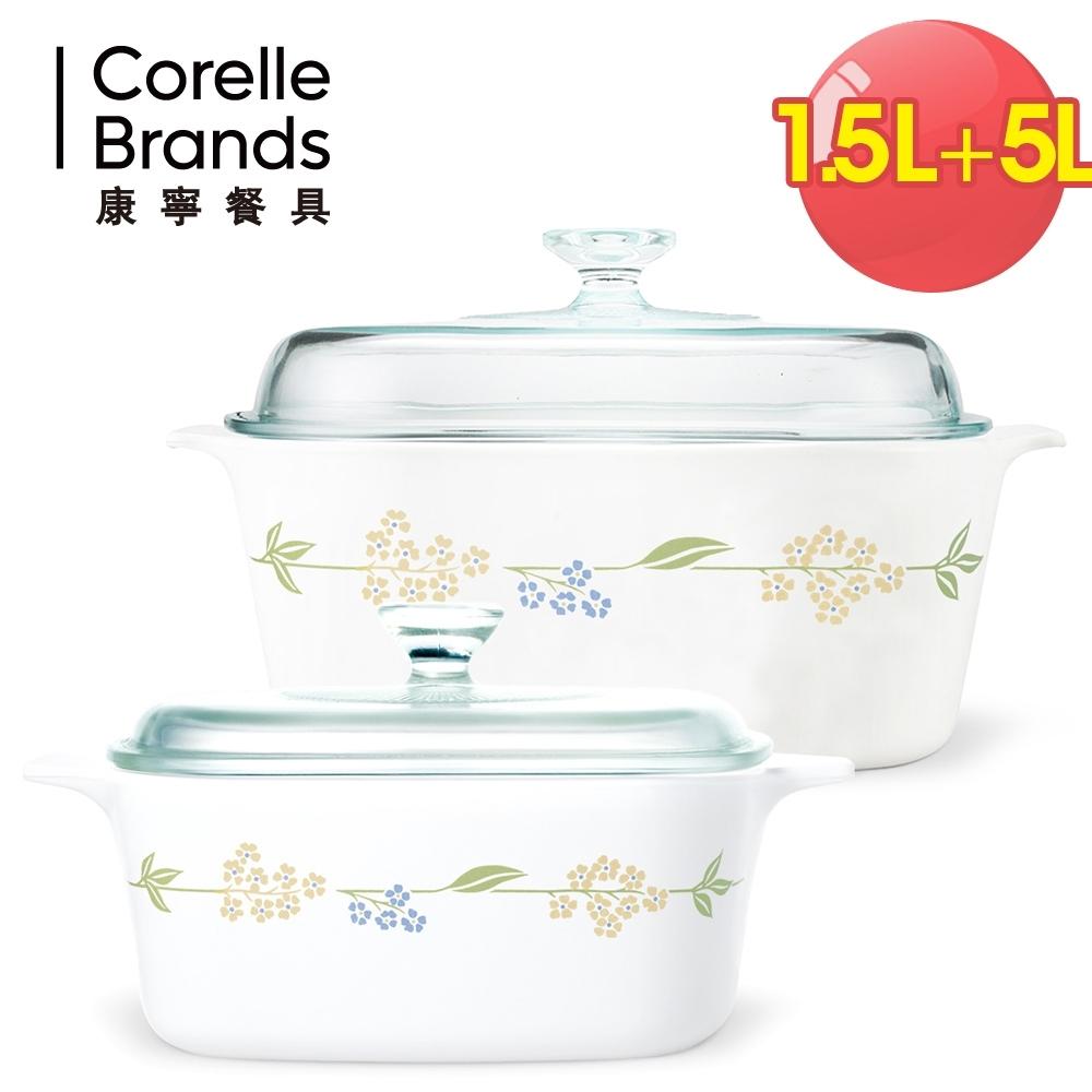 (送雙入碗)美國康寧 CORNINGWARE 祕密花園方型康寧鍋1.5L+5L