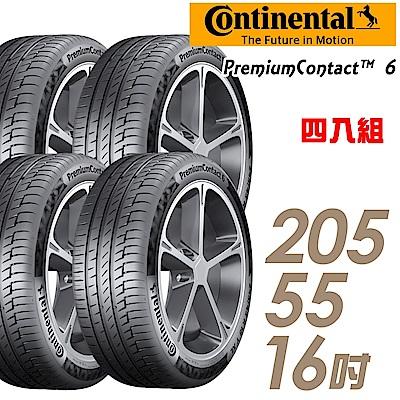 【Continental 馬牌】PC6-205/55/16 舒適操控輪胎 四入 PremiumContact 6 2055516 205-55-16 205/55 R16