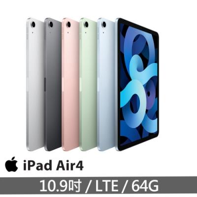 (週慶下殺)2020 Apple iPad Air 4 10.9吋 64G LTE 平板電腦