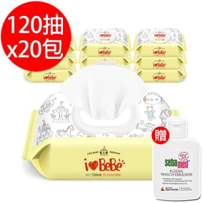 韓國ilovebebe 增量濕紙巾附蓋120抽x20包(贈sebamed沐浴乳 50ml)