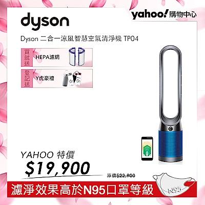 Dyson戴森 Pure Cool 二合一涼風扇智慧空氣清淨機 TP04 二色可選