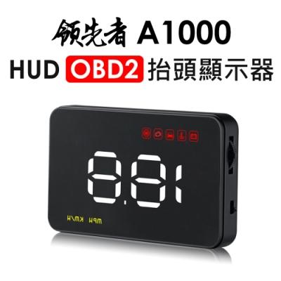 領先者 A1000 HUD OBD2多功能抬頭顯示器