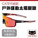 CATEYE 戶外運動太陽眼鏡 product thumbnail 1