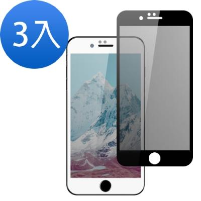 iPhone 6/ 6S 絲印滿版 高清防窺 9H鋼化玻璃膜-超值3入組