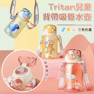 Tritan兒童背帶吸管水壺