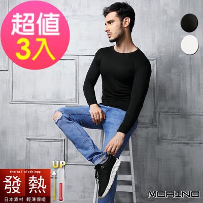 男內衣 發熱衣長袖圓領內衣(超值3件組) MORINO