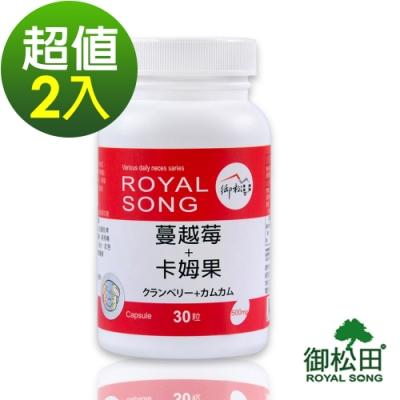 御松田-蔓越莓卡姆果益生菌(30粒/瓶)-2瓶