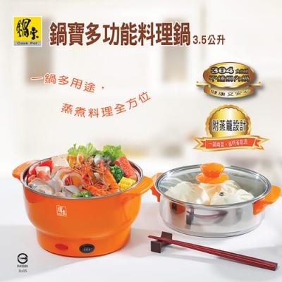 鍋寶3.5公升不鏽鋼多功能調理鍋 EC-350-D