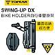 TOPEAK SWING-UP DX BIKE HOLDER 可旋轉自行車掛架 product thumbnail 1