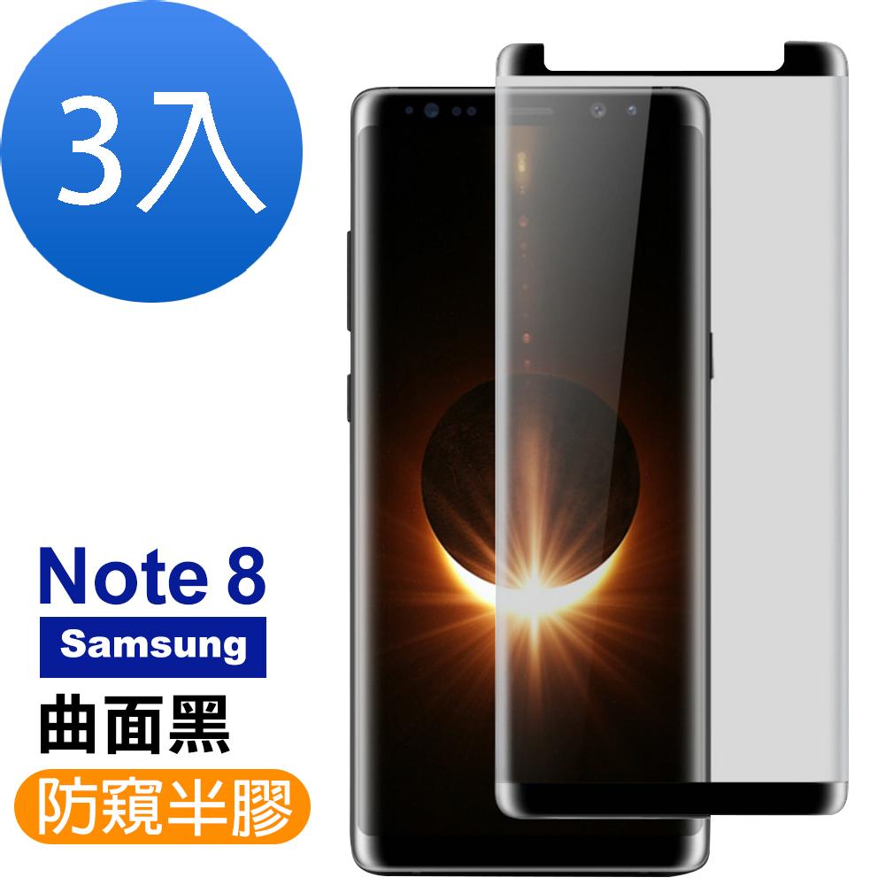 三星 Samsung Galaxy Note 8 高清防窺曲面鋼化玻璃膜-超值3入組