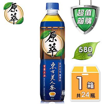 原萃 東方美人茶580ml(24入/箱)