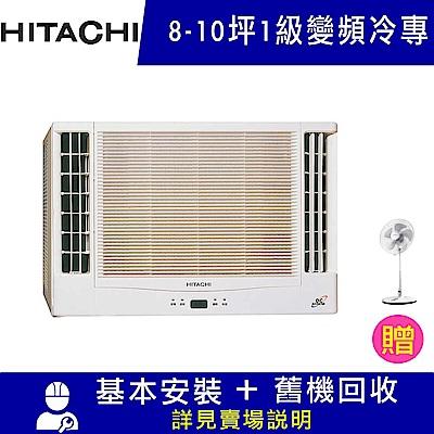 HITACHI日立 8-10坪 1級變頻冷專雙吹窗型冷氣 RA-60QV