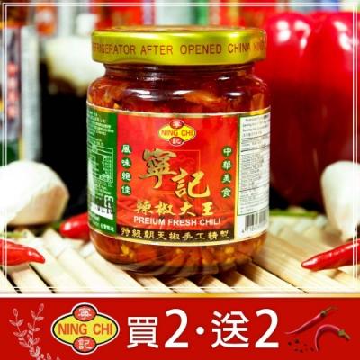 買二送二 寧記‧辣椒大王120g/瓶(共2瓶)