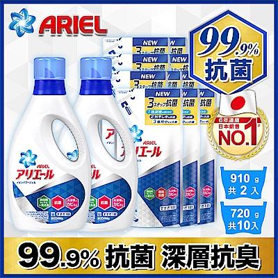 ARIEL超濃縮深層抗菌除臭洗衣精2+10超值組(910gX2瓶+720gX10包)(經典熱賣型/室內晾衣款)