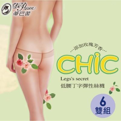 [超值包] 蒂巴蕾 CHIC 低腰 丁字彈性絲襪 6雙組
