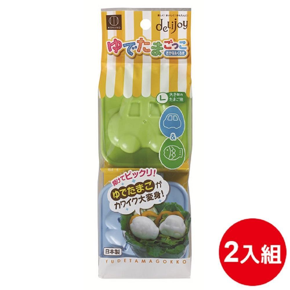 日本品牌 小久保 魚&車水煮蛋模(x2入)