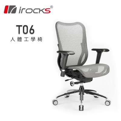 irocks T06 人體工學 辦公椅