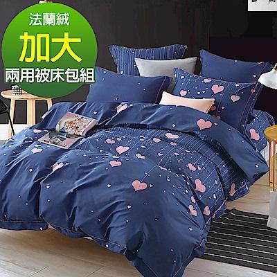 Ania Casa 心之約 加大四件式 超保暖法蘭絨  床包被套四件組