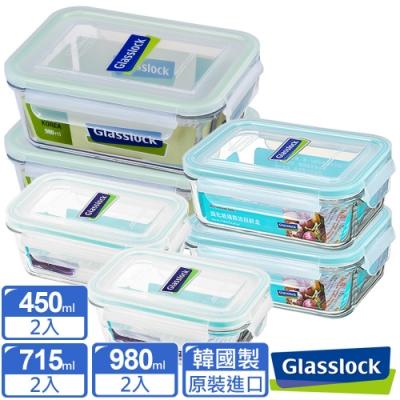 Glasslock強化玻璃微波保鮮盒 - 新完美保鮮6件組