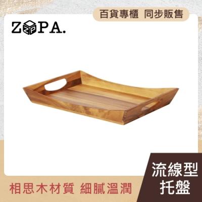 【掌廚】ZOPAWOOD 流線型托盤