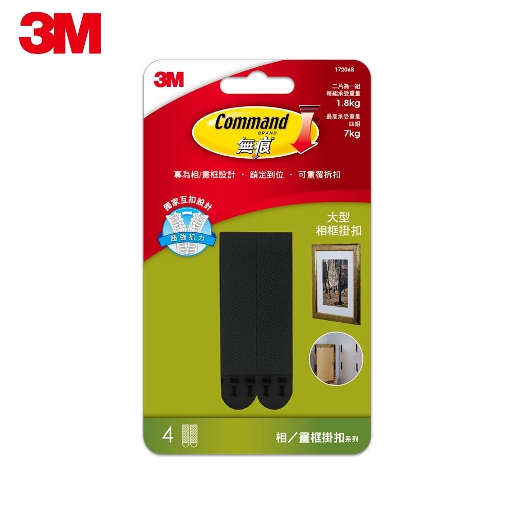 3M 無痕 大型相框掛扣-黑色