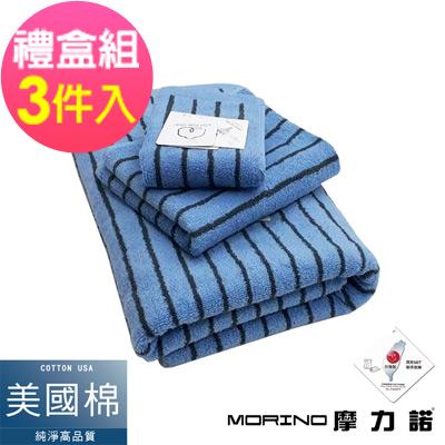 MORINO摩力諾 美國棉色紗彩條方毛浴巾組【禮盒裝】藍