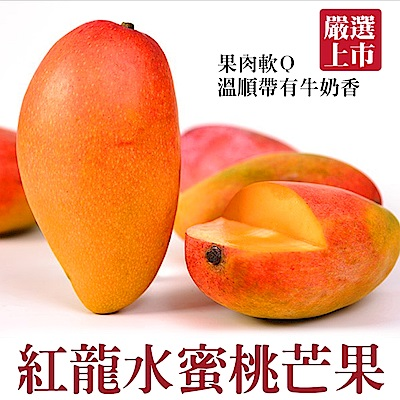 【天天果園】紅龍水蜜桃芒果(每顆約280g) x4顆
