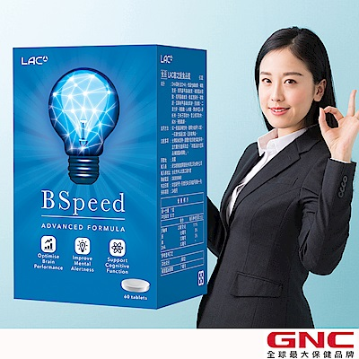 GNC健安喜 專注力↑ LAC 敏之銳食品錠 60錠/盒