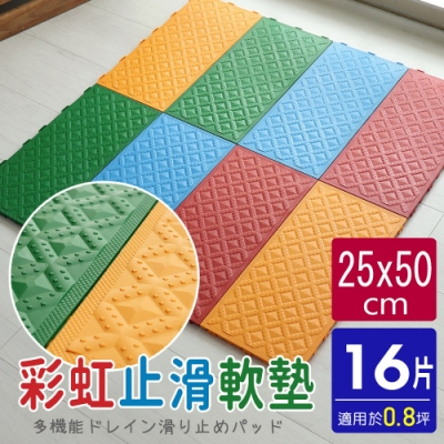 【AD德瑞森】多彩軟墊/防滑板/止滑板(16片裝-適用0.8坪)