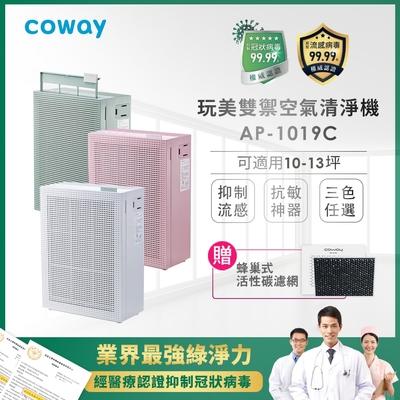 Coway 經認證抑制冠狀病毒 13坪 積木機綠淨力玩美雙禦空氣清淨機AP-1019C 送蜂巢式活性碳濾網一片