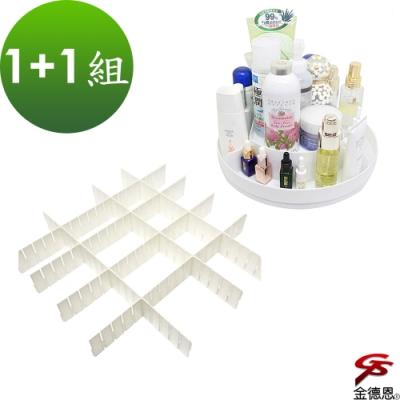 金德恩 台灣製造 自由組合抽屜收納DIY分隔板+360旋轉收納盒