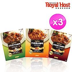 樂雅樂RoyalHost 經典媽媽咖哩3入組-馬鈴薯