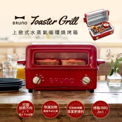 日本 BRUNO 上掀式水蒸氣循環燒烤箱(紅色)
