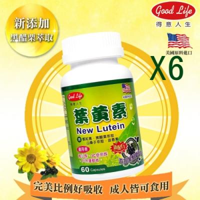 【得意人生】高單位30mg葉黃素+蝦紅素膠囊 (60粒 X 6罐)