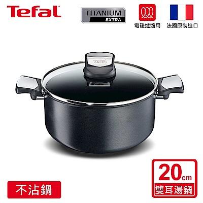 法國特福鈦廚悍將系列20CM不沾雙耳湯鍋(加蓋)(電磁爐適用)