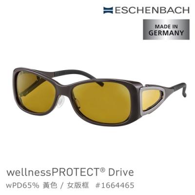 【德國 Eschenbach 宜視寶】wellnessPROTECT Drive 德國製高防護包覆式濾藍光眼鏡 65%黃色 女版框 1664465 (公司貨)