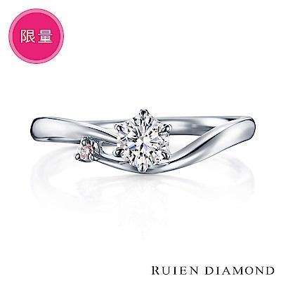 RUIEN DIAMOND 限量 30分 F VS1 18K白金 鑽石戒指