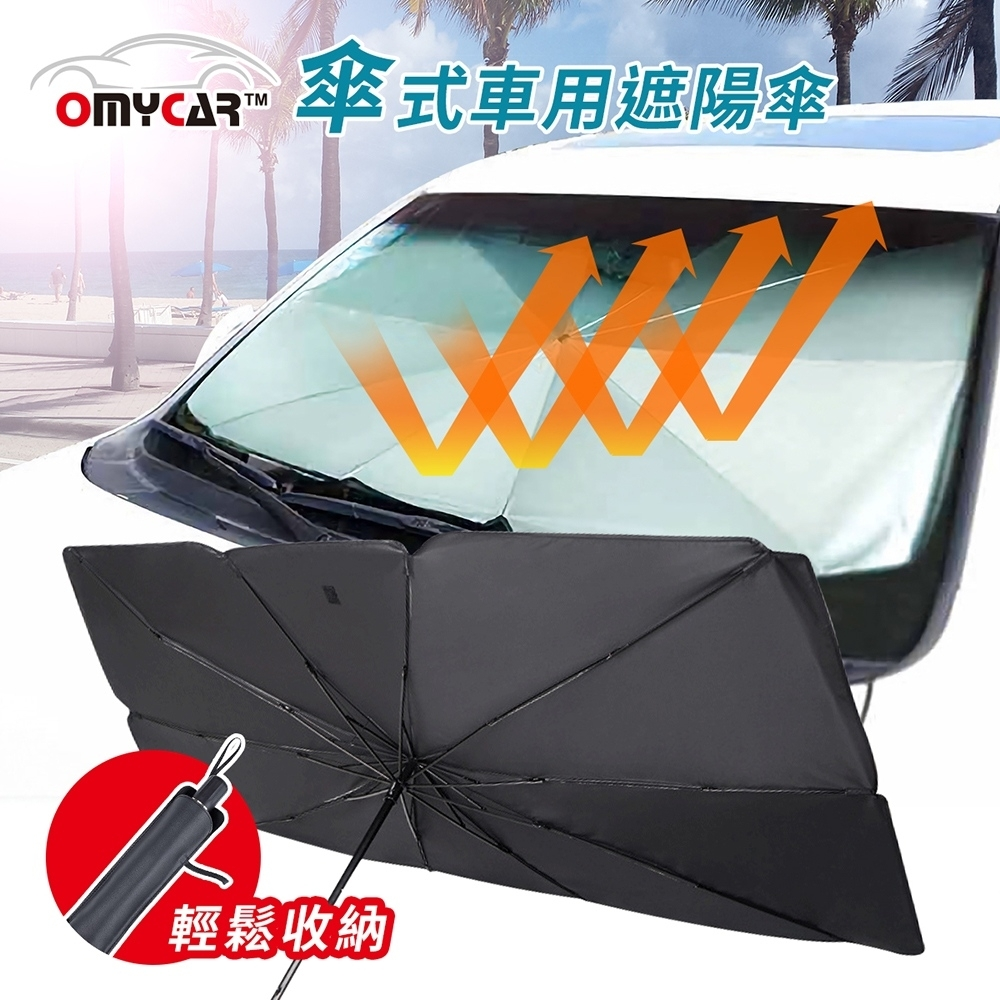 【OMyCar】傘式車用遮陽傘 汽車遮陽傘 傘式遮陽 遮陽隔熱 擋風玻璃遮光簾 前擋遮陽